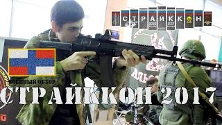 Страйккон 2017 взгляд Военного Обзора