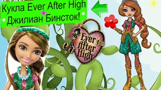 КУКЛА Эвер Афтер Хай Джилиан Бинсток (Jillian Beanstalk)ОБЗОР Куклы! Ever After High Dolls