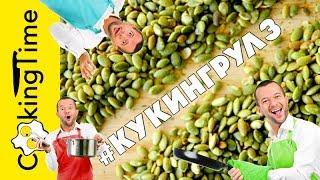 #КУКИНГРУЛЗ 🛒🔪🍽 новая рубрика на канале CookingTime