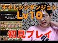 実況【パズドラ】チャレンジダンジョンLV10 初見プレイ【ハロウィンカーリー】