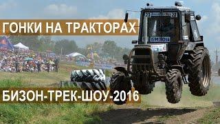 Лучшие моменты гонки на тракторах Бизон-Трек-Шоу-2016(ХIV гонки на тракторах