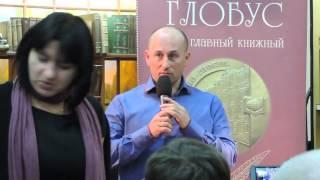 Николай Стариков. Москва. Библио-Глобус - 11 октября 2015 – 3 из 4(, 2015-10-13T16:46:55.000Z)