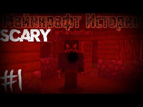 Minecraft Страшные истории: The Farlands Man