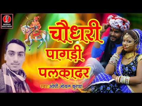 राजस्थानी dj सांग 2017 !! चौधरी पागड़ी पलकादर !! New Marwadi Tejaji Dj Song