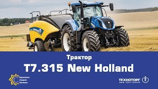 Трактор New Holland T7.315 промо-видео