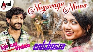 UDUMBA | Naguva Ninna | New Lyrical | Pawan Shourya | Chirashree Anchan | Vineeth Raj Menon