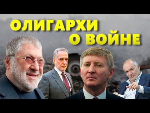 Украинские олигархи о войне на Донбассе, России и Крыме