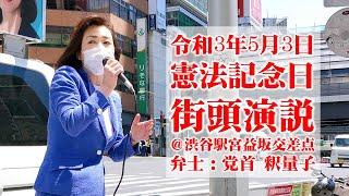 ウイグル・香港・台湾で中国共産党は何をした?日本は自由の大国としてアジアを守れ!この国に生まれて良かったと言える国づくりを!2021.05.03(釈量子)【憲法記念日街頭演説@渋谷駅宮益坂】