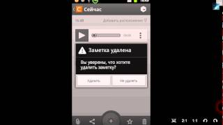 Catch Notes, заметки на Android