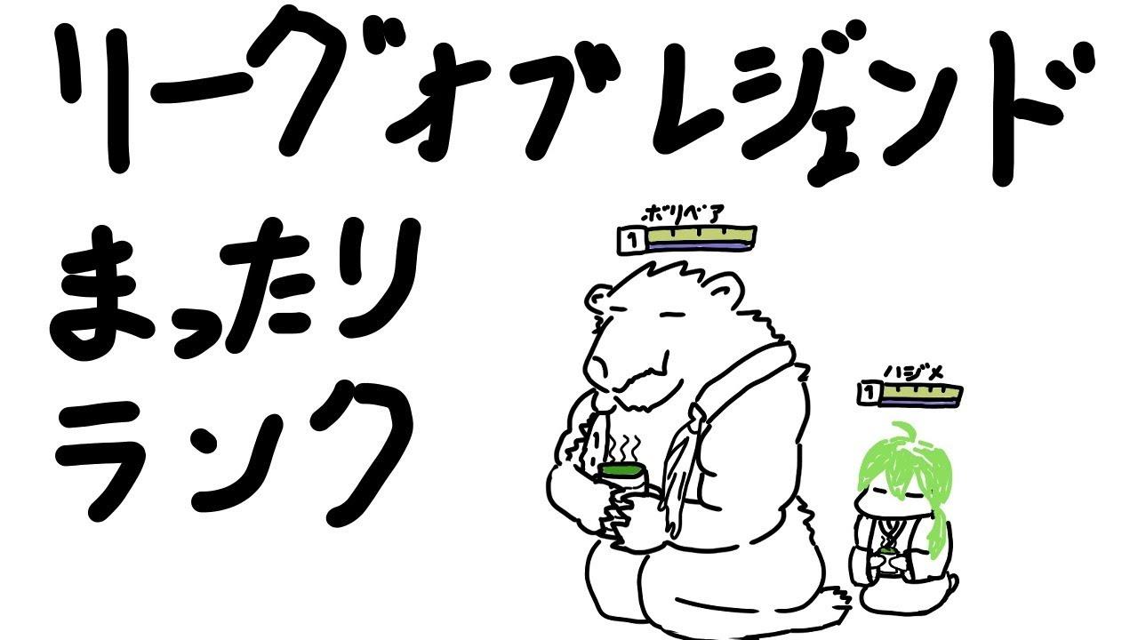 【LoLランクマッチ】熊最強!!【にじさんじ/渋谷ハジメ】