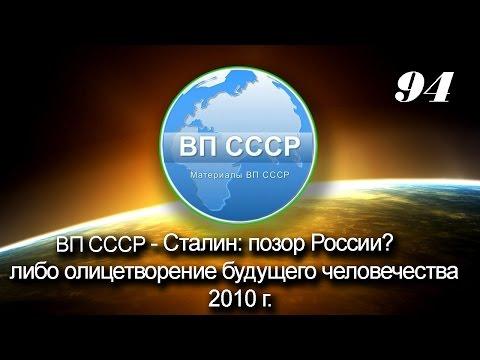 ВП СССР.  Сталин: позор России? либо олицетворение будущего человечества