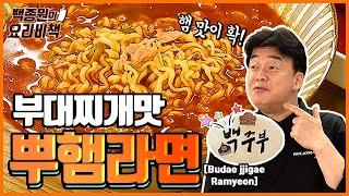 '부'대찌개맛 '뿌'햄…