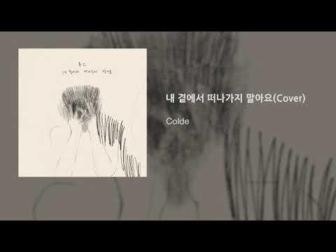 Colde (콜드) - 내 곁에서 떠나가지 말아요 Don't Leave Me (Cover) [Official Audio]