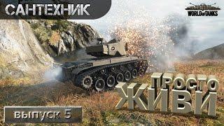 """Шоу """"Просто живи !!!"""" #5 ~World of Tanks (wot)"""