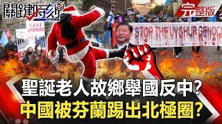 【關鍵時刻】20210305 中國「惹錯人」被芬蘭踢出北極圈!?悚!軍警逢人就殺殘暴拖屍 緬甸全境斷電陷入牢籠般的「人間煉獄」!|劉寶傑