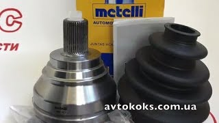 ШРУС Metelli 15 1463 Caddy Golf Passat Skoda Octavia & Пыльник ШРУСа GKN
