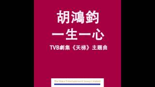 """胡鴻鈞 - 一生一心 (TVB劇集""""天梯""""主題曲)"""