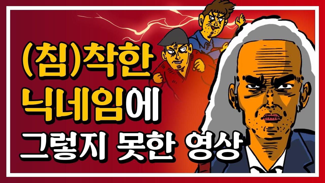 [모아보는-무빙웹툰] Ep.81 (침)착한 얼굴에 그렇지 못한 태도