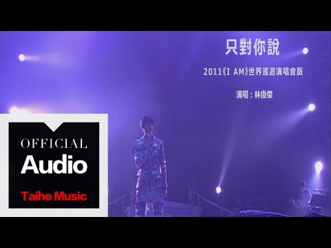 林俊傑 JJ Lin【只對你說】�《I AM》世界巡迴演唱會)官方歌詞版 MV