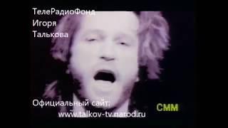 """Игорь Тальков - """"Звезда"""" / клип 1990г."""