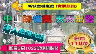 #新城金樾嵐庭 名校網 總價110萬 3房1022呎 連靚裝修 (實景航拍)