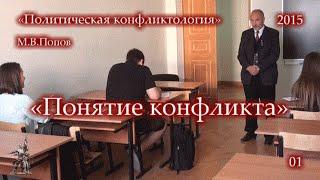 «Политическая конфликтология» (2015) - 01. «Понятие конфликта». М.В.Попов