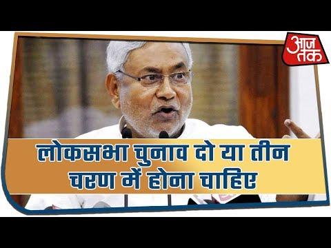 लोकसभा चुनाव दो या तीन चरण में होना चाहिए : Nitish Kumar