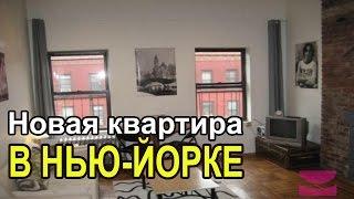 Новая квартира в Нью Йорке. Инвестиции в недвижимость.