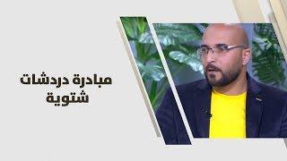جمال عبد الله ومحمد يعقوب - مبادرة دردشات شتوية