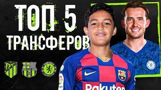 Новости футбола Новый трансфер Барселоны Усиление Челси Трансферы