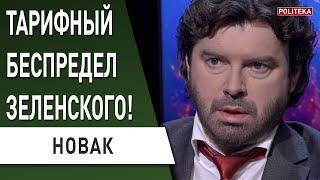 ШОК Как Зеленский заставит украинцев платить Новак тарифы Ахметов РНБО
