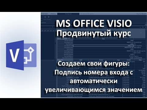 MS Visio. Создаем подпись номера входа с автоматическим увеличением значения