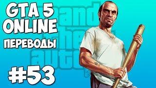 GTA 5 Смешные моменты 53 - Лучшее. Часть 3