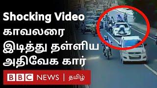 Shocking: காவலரை இடித்து தள்ளிவிட்டு செல்லும் கார்- அதிர்ச்சி வீடியோ | Viral Video | Delhi