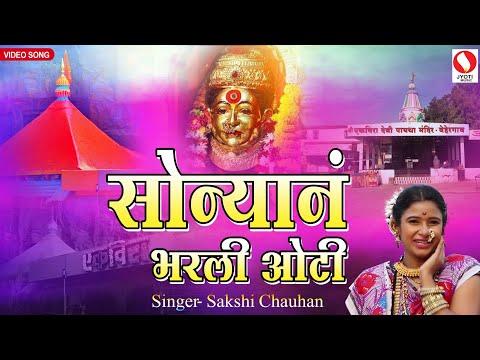 HD - Sonyana Bharli Oti - Marathi DJ Koligeet 2015 Superhit Song.