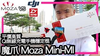 全球首支Qi無線充電手機穩定器Moza Mini-MI (實測 w/ Note 8, 同場對比ZhiYun, DJI)