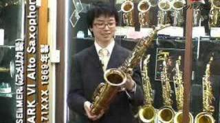 【石橋楽器店】SELMER / MARK-VI Alto Saxophone