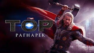 💪 Тор 3: Рагнарёк (2017) Thor: Ragnarok 🎯