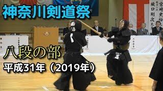 神奈川県剣道祭 2019【八段の部】
