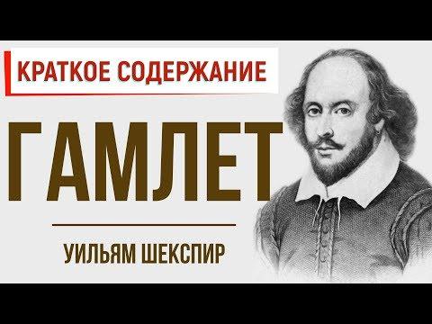 Гамлет. Краткое содержание