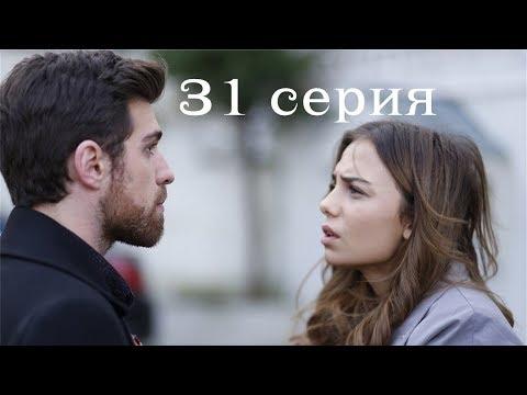Жестокий Стамбул 31 серия на русском языке озвучка