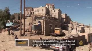 الحكومة اليمنية الشرعية تصرف مرتبات كل الموظفين