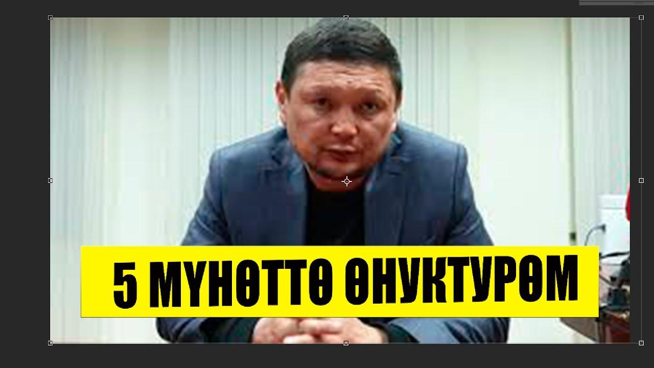 БЕШ СЕКУНДДА ОНУКУРУП КОЙОМ!