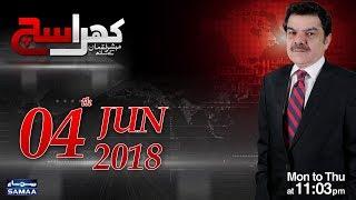 Khara Sach   Mubashir Lucman   SAMAA TV   04 June 2018
