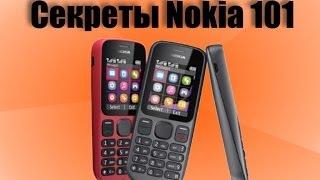 Секреты Nokia 101(Секреты Nokia 101, версия прошивки v07.70 Rm-769NV. - - - - - - - - - - - - - - - - - - - - - - - - - - - - - - - - - - - - - - - - - - - - - - - - Помощь проект..., 2014-02-05T01:51:51.000Z)