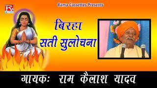 Sati Sulochana Bhojpuri Birha Stage Program Sung By Ram Kailash Yadav
