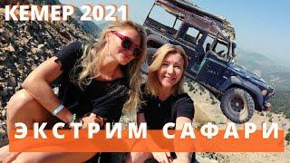Сафари экстрим экскурсия за 18 Что там будет Стоит ли покупать экскурсию Турция2021