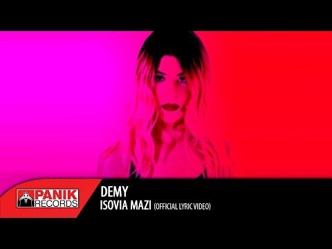 Demy - Ισόβια Μαζί / Isovia Mazi | Official Lyric Video HQ