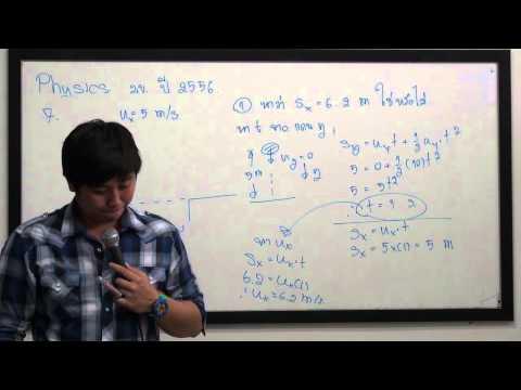 ฟิสิกส์ พี่ณัฐ เฉลยโควต้า มข 56 part 1