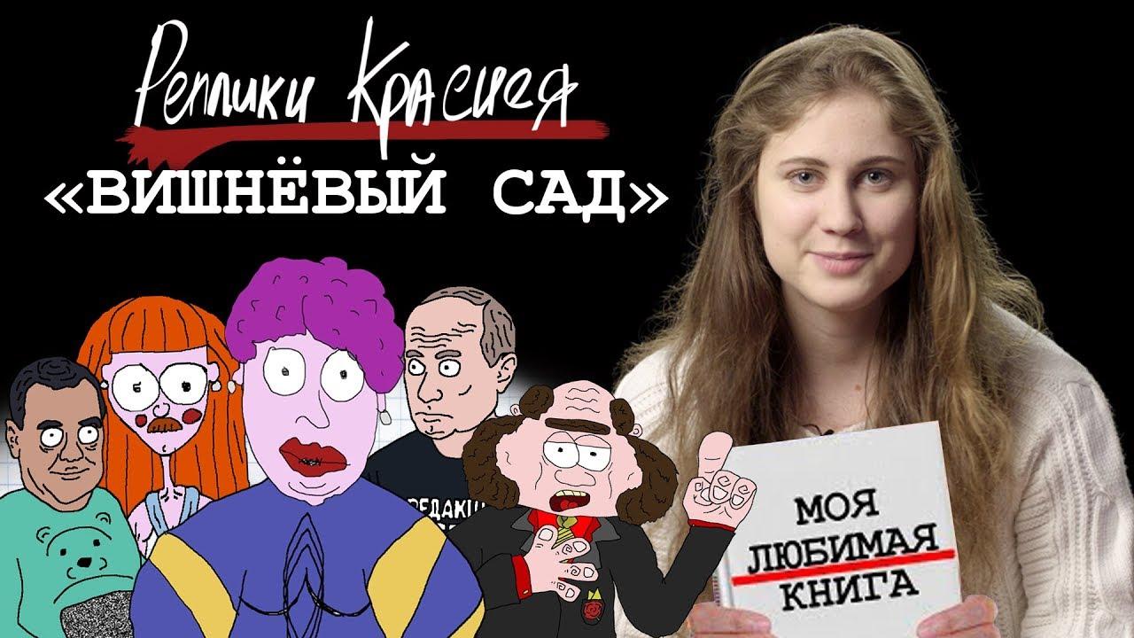 Алиса Ковалёва - Вишнёвый Сад. Моя любимая книга